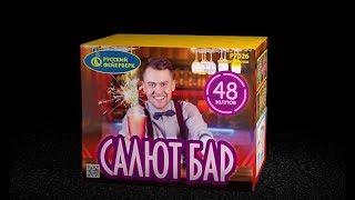 """Салют бар"" P7026 (0,7 х 48) фейерверк 48 залпов от компании Интернет-магазин SalutMARI - видео"