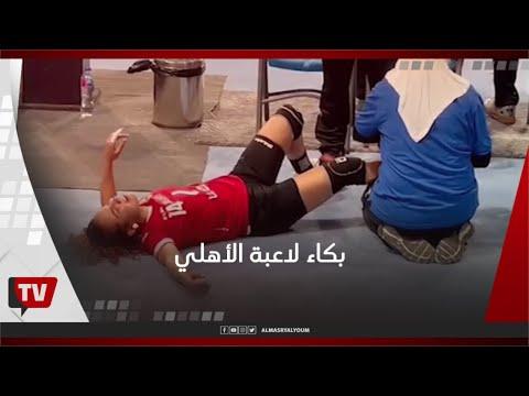 خروج لاعبة النادي الأهلي فريدة هاني من مباراة القمة بسبب الإصابة و بكاء اللاعبة