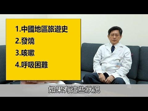 台中榮總-面對武漢肺炎免緊張