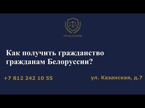 как получить гражданство гражданам Белоруссии