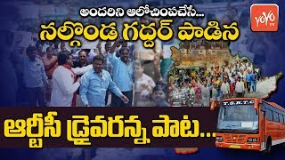 RTC Song on KCR   RTC Driver Songs   RTC Driver Anna Song   TSRTC Song   RTC Employees   YOYO TV
