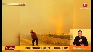 Вогняний смерч зі шлангом – Вікна-новини – 20.09.2018