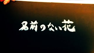 ソレカラ「名前のない花(album ver.)」official music video