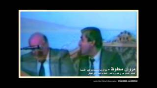Marwan Mahfouz - مروان محفوظ - موال ما نسيت يا طير المسا