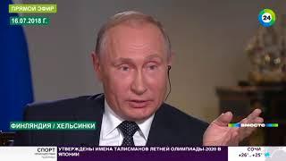Выборы, Сирия, Иран: Путин и Трамп наконец лично поговорили