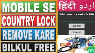 Gulf : New Mobile Indian Sim Ke Liye Unlock Kare Free Mein | Part