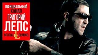 Григорий Лепс - Замерзает солнце (Official Video 2006)