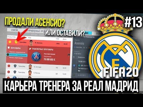 FIFA 20 | Карьера тренера за Реал Мадрид [#13] | ПРОДАЛИ АСЕНСИО? 1/8 ЛЧ