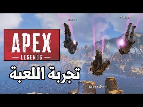 Apex Legends ???????? لعبه باتلرويال فجرت