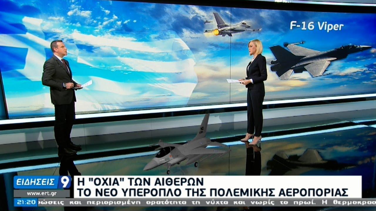 Η «οχιά» των αιθέρων: Το νέο υπερόπλο της πολεμικής αεροπορίας | 02/02/2021 | ΕΡΤ