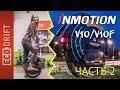 Обзор InMotion V10F