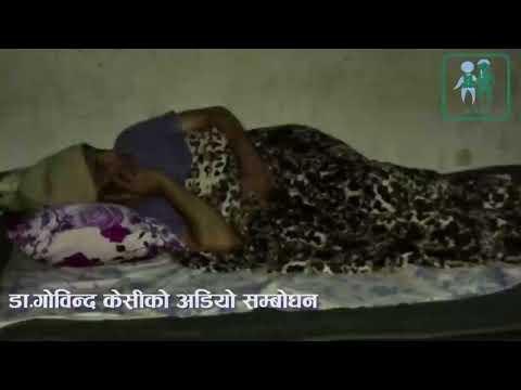 गोविन्द केसीको सम्बोधन