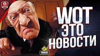 Подал в суд на WG / WoT Это Новости