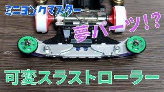 【ミニ四駆】ピボットバンパーギミック元祖!ローラー変更と合わせてアルミ可変ダウンスラストローラーを装備!【ミニヨンクマスター】