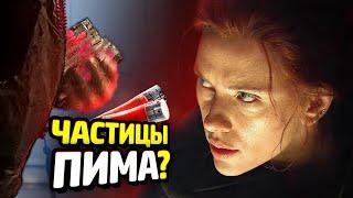 ЧЕРНАЯ ВДОВА - ВСЕ ДЕТАЛИ ТРЕЙЛЕРА / Секреты Таскмастера