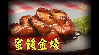 【收爐】蜜餞金蠔 (感謝辭/給各觀眾的說話) - Pan Fried Oysters with Honey (The End And My Words To All Viewers)