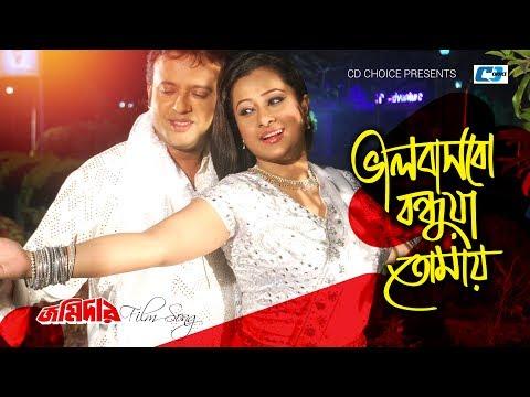 Valobashbo Tomay Bondua | S.I.Tutul | Kanok Chapa | Riaz | Purnima | Bangla Movie Song | HD