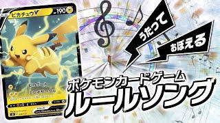 【公式】ポケモンカードゲームルールソング ソード&シールド編