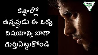 What to do in bad times  |Difficult situations లో ఏం చేయాలి| How to deal with a difficult situation