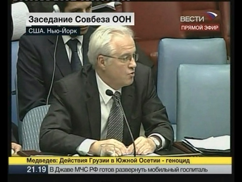 Заседание Совбеза ООН по Осетии. LIVE (2008.08.10)