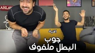 تحميل اغاني اغنية جديدة محمد فرج - عمرو راضي MP3