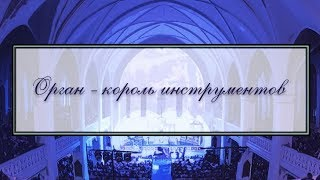 Орган. Музыка души. Анастасия Марушко. Одесская Кирха. Супер концерт. Концерты в Кирхе. На бис.