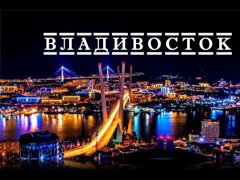 Владивосток - Новая столица Дальнего востока