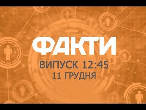 Факты ICTV - Выпуск 12:45 (11.12.2018)