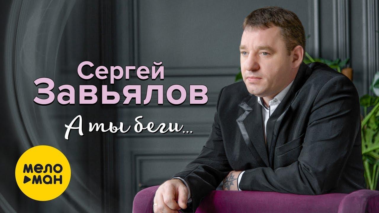 Сергей Завьялов — А ты беги