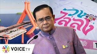 Wake Up Thailand - ไม่ปลื้ม 'สะพานจันทร์โอชา-วิ่งไล่ลุง' แล้ว 4งูเห่าส้มสนใจร่วมรัฐบาล ปลื้มไหม?