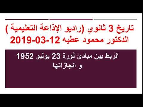 تاريخ 3 ثانوي ( مبادئ تورة 23 يوليو 1952 و انجازاتها ) د محمود عطيه 12-03-2019