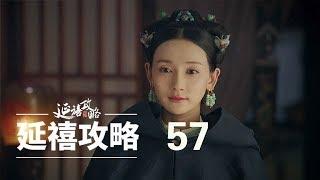 延禧攻略 57 | Story of Yanxi Palace 57(秦岚、聂远、佘诗曼、吴谨言等主演)
