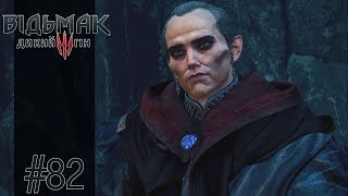 The Witcher 3 Enhanced Edition - Part 82