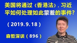 习近平自制的苦果:美国将通过《香港法》,习近平如何处理这个中共建政以来的最大蒙羞事件?(2019.9.18)
