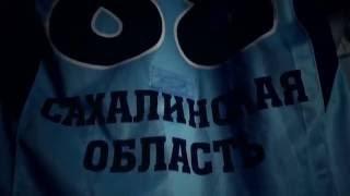 """Промо. Новый сезон ПСК """"Сахалин"""". АХЛ 2016/17"""