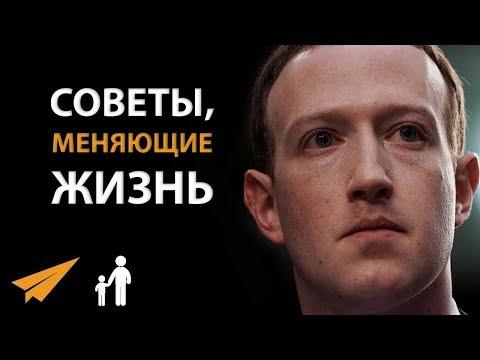 , title : '6 Советов, Меняющих Жизнь - Марк Цукерберг'