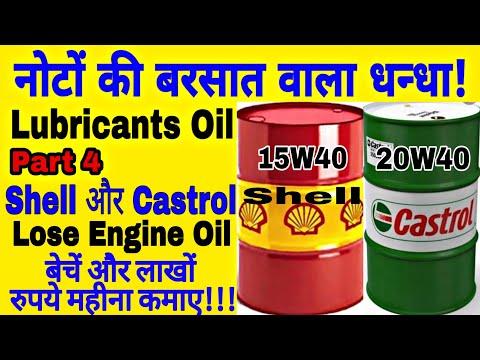 #लाखों#महीना#कमाए नोटों की बरसात वाला धन्धा!Part4 Shell/Castrol Oil बेचे।