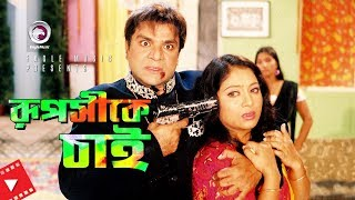 Ruposhike Chai | Movie Scene | Misha Sawdagor | Shabnur | Bangla Villain