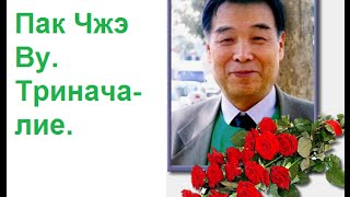 Профессор  Пак Чжэ Ву. Триначалие.