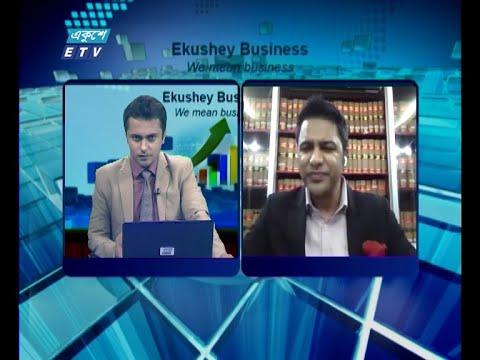 Ekushey Business || একুশে বিজনেস || আলোচক: ব্যারিস্টার এ এম মাসুম, হেড অব চেম্বার, ল ফার্ম দ্য ল-ইয়ার্স জুরিস্টস || Part 02 || 02 July 2020 || ETV Business