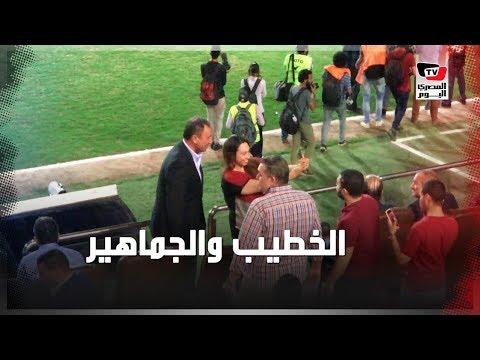 «بيبو» يلتقط الصور التذكارية مع جماهير الأهلي قبل انطلاق مباراة «النجوم»