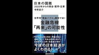 紹介日本の国難2020年からの賃金・雇用・企業講談社現代新書中原圭介