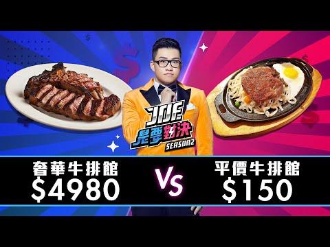 便宜的平價牛排館與高貴奢華牛排館比較