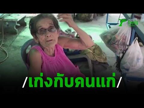 เก่งกับคนแก่ ชิงเงินแม่ค้ากล้วยวัย 91 | 23-10-62 | ข่าวเช้าไทยรัฐวันหยุด
