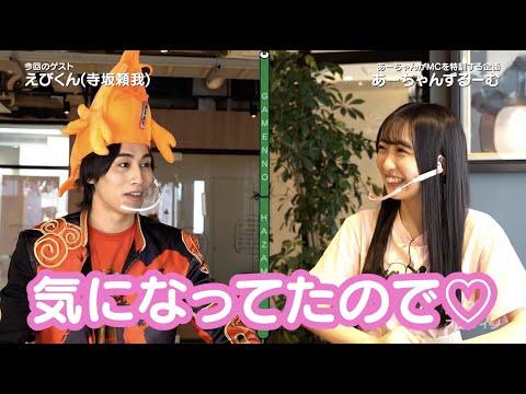 HKT48渡部愛加里の「あーちゃんずるーむ」今回はえびくんが登場!