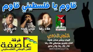 قاوم يا فلسطيني قاوم الانتفاضة الثالثة عدنان بلاونة علاء رضا نادر صايل تحميل MP3