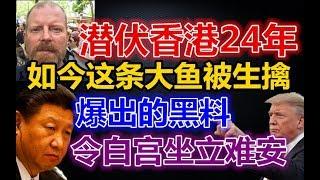 潜伏香港24年,如今这条大鱼被生擒,爆出的黑料,令白宫坐立难安!