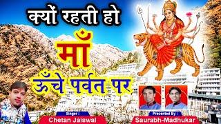 Best Devi Durga Bhajan    Uche Uche Parvat Par Matarani     Ambe Mata Ke Bhajan