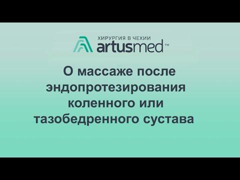 О массаже после эндопротезирования сустава. Как выполнять и какого ожидать эффекта.