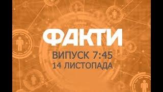 Факты ICTV - Выпуск 7:45 (14.11.2018)
